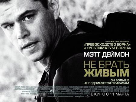 Фильм Не брать живым