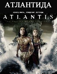 """фильм """"Атлантида. Конец мира. Рождение легенды"""""""