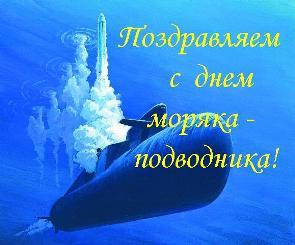 Поздравляем с Днем моряка - подводника!