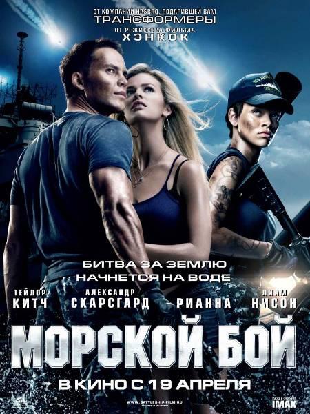 """постер фильма """"Морской бой"""""""