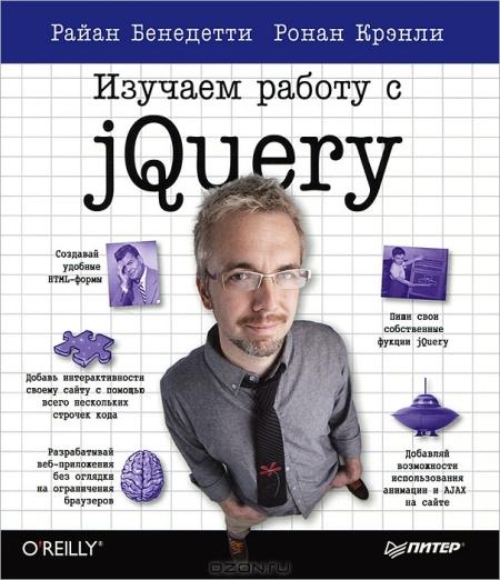 """Бенедетти """"Изучаем работу с Jquery"""""""