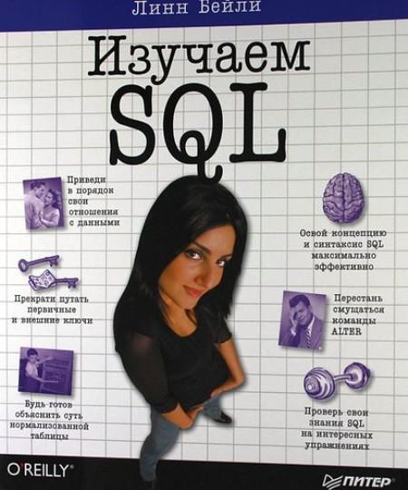 """Лин Бейли """"Изучаем SQL"""""""