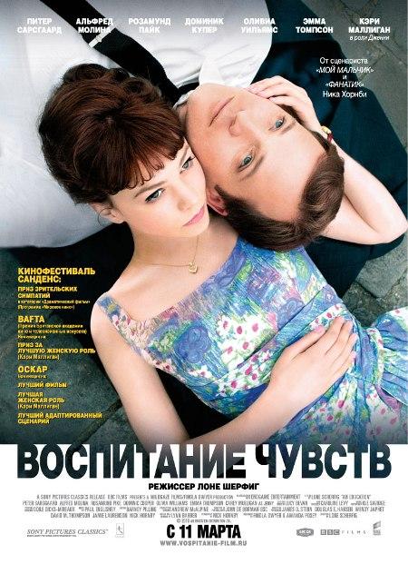 """фильм Лоне Шерфига 2008 года """"Воспитание чувств"""""""