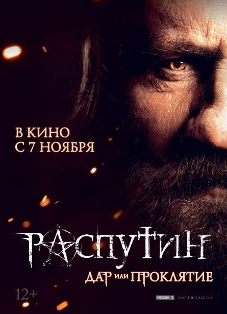 """фильм """"Распутин"""" 2013 год"""