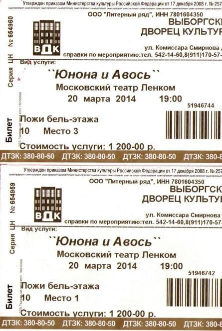 """Билеты на """"Юнона и Авось"""" на 20 марта 2014 г."""