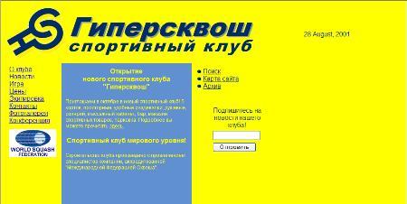"""проект сайта """"Гиперсквош"""""""