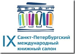 Санкт-Петербургский книжный салон