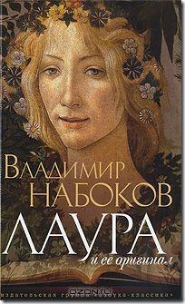 Набоков Лаура и ее оригинал