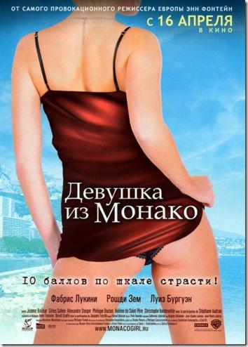 фильм Девушка из Монако