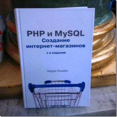 PHP и MySQL. Создание интернет-магазинов.