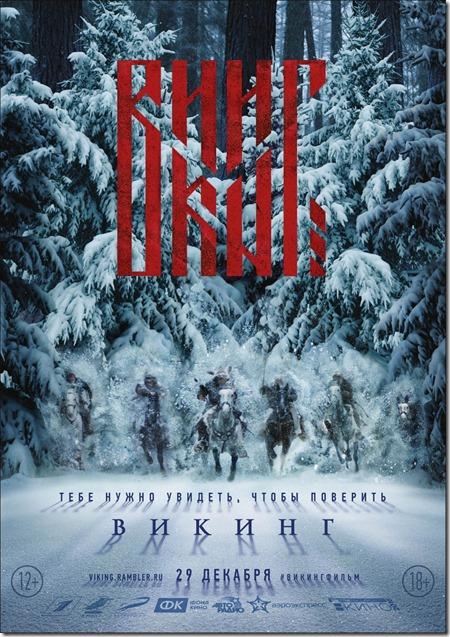 постер фильма Викинг