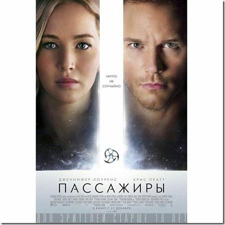 обои фильма Пассажиры